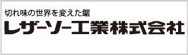 レザーソー工業㈱