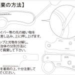 レザーソーHomeone Cutool ノコ・ナイフの分解方法