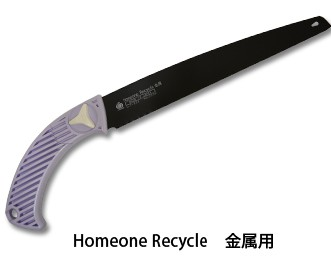 Homeone Recycle 金属用