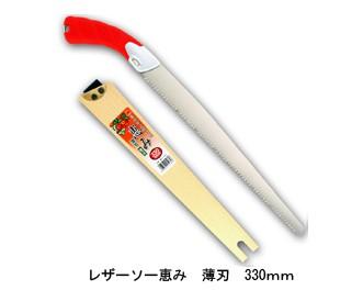 レザーソー恵み 薄刃 330mm