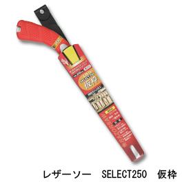 レザーソーSELECT 仮枠