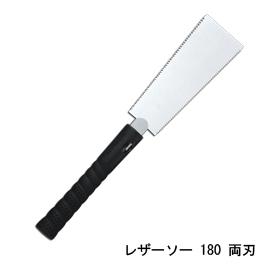 レザーソー180 両刃