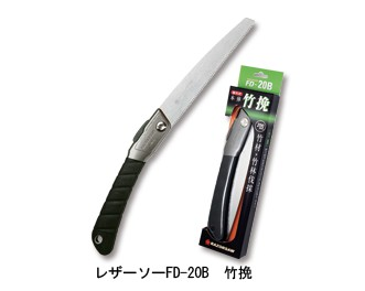 レザーソーFD-20B 竹挽