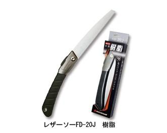レザーソーFD-20J 樹脂