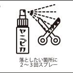 ヤニピカ100ml 使用例①