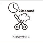 ヤニピカ100ml 使用例②
