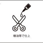 ヤニピカ100ml 使用例④