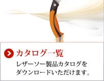 カタログ一覧 レザーソー製品カタログをダウンロードいただけます。