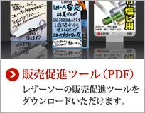 販売促進(POP)ツール(PDF) レザーソーの販売促進ツールをダウンロードいただけます。