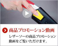 商品プロモーション動画 レザーソーの商品プロモーション動画をご覧いただけます。