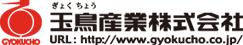 玉鳥産業株式会社