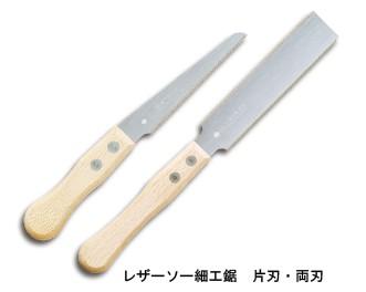 レザーソー細工鋸 片刃・両刃