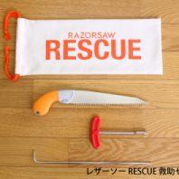 レザーソーRESCUE 救助セット