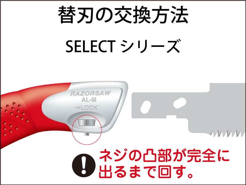 SELECTシリーズ替刃の交換方法