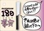 180シリーズ 導突 手書き風POP