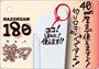 180シリーズ 薄刃 手書き風POP